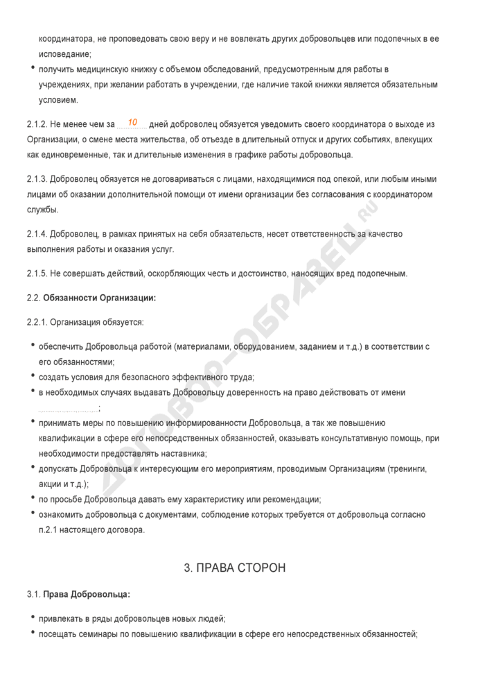 Заполненный образец договора о добровольном безвозмездном сотрудничестве. Страница 2