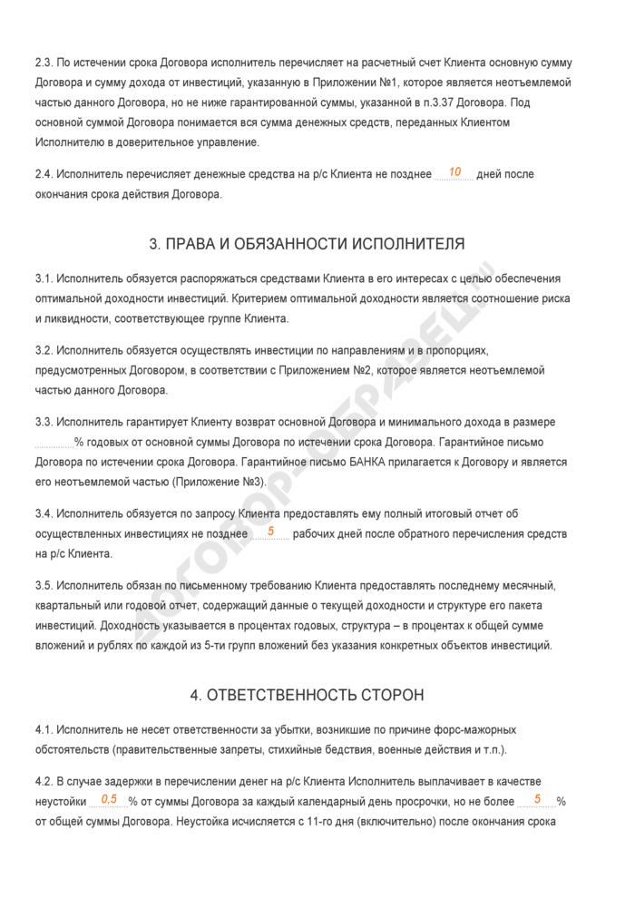 Заполненный образец договора о доверительном размещении средств. Страница 2