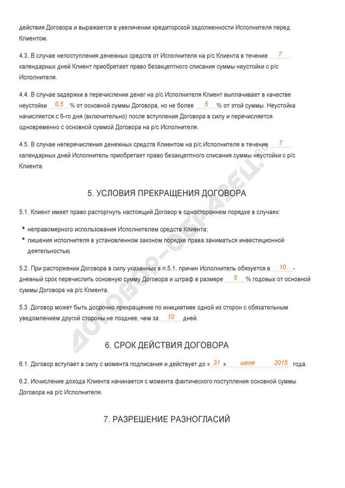 Заполненный образец договора о доверительном размещении средств. Страница 3
