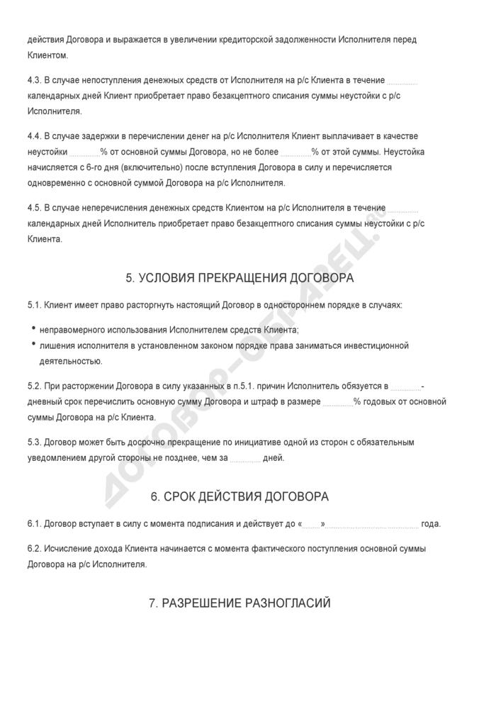 Бланк договора о доверительном размещении средств. Страница 3