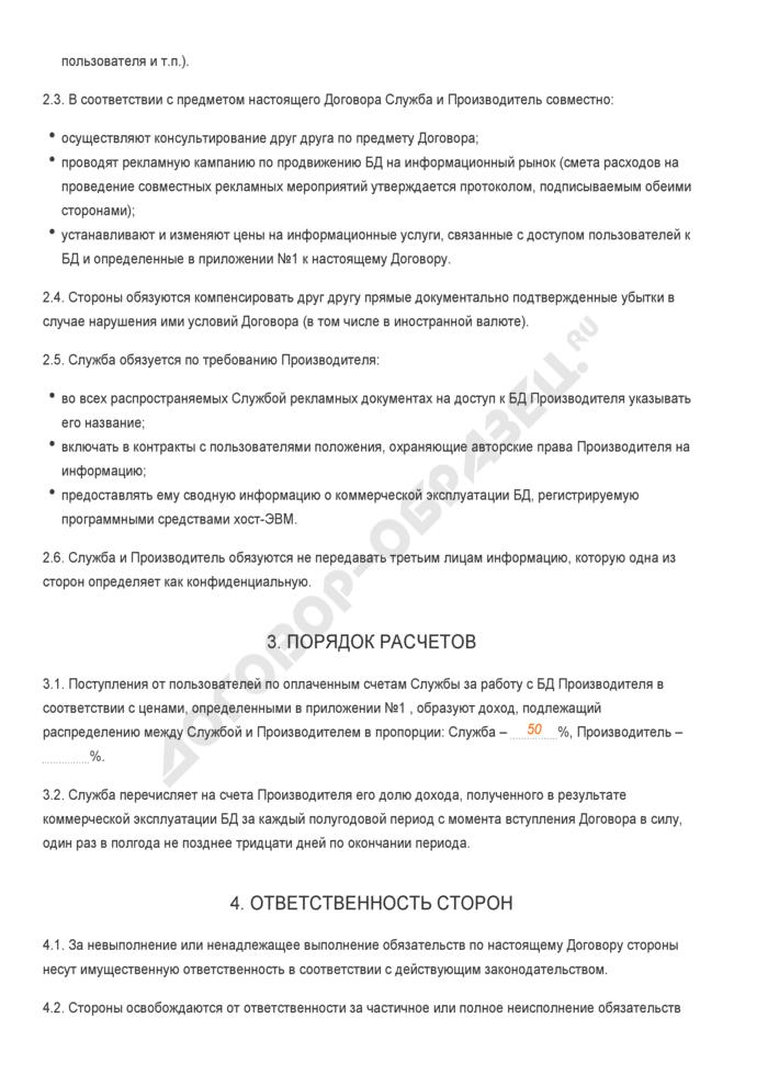Заполненный образец договора о коммерческой эксплуатации базы данных. Страница 2