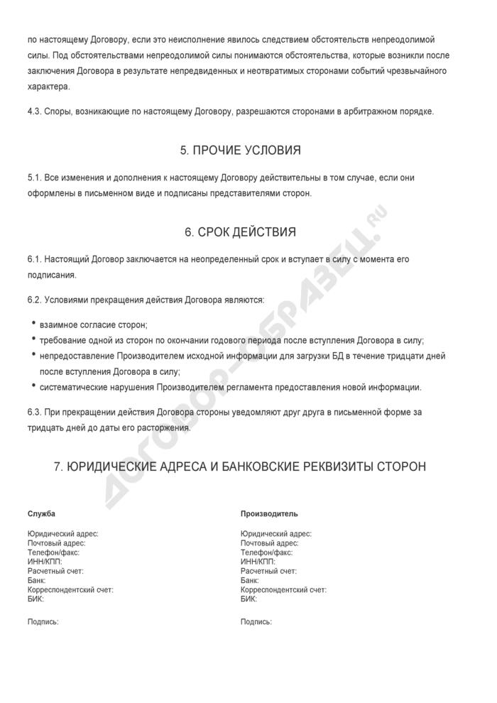 Бланк договора о коммерческой эксплуатации базы данных. Страница 3