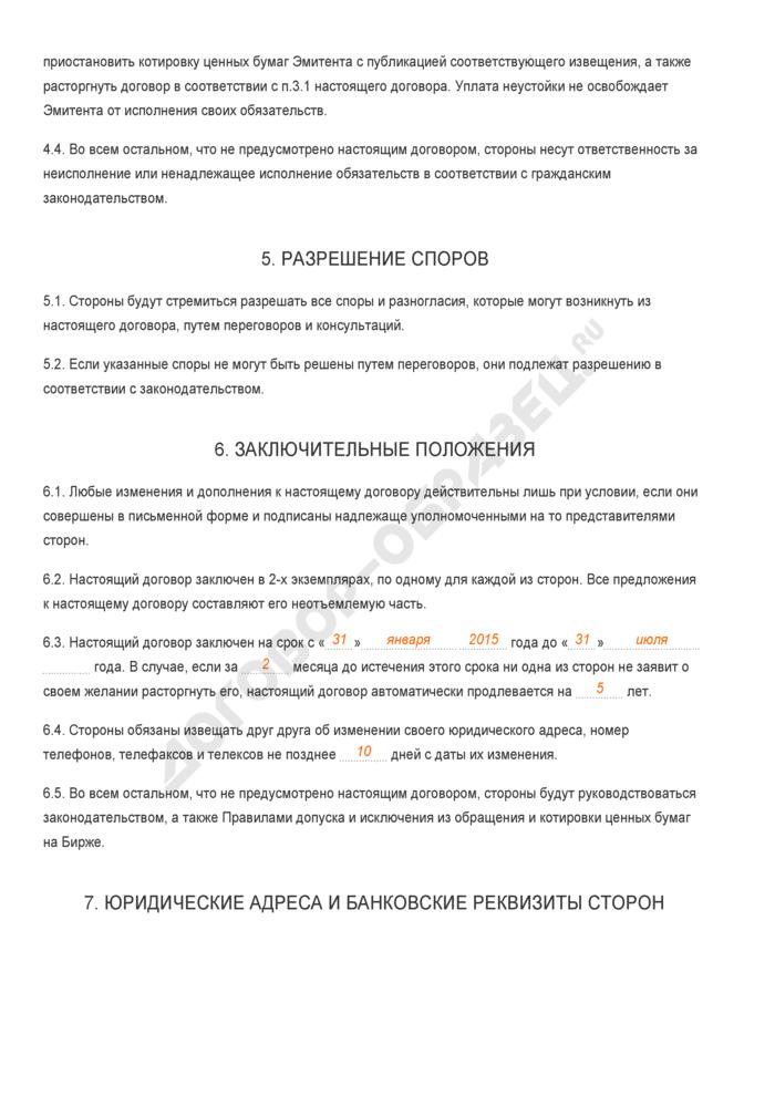 Заполненный образец договора о поддержании листинга. Страница 3