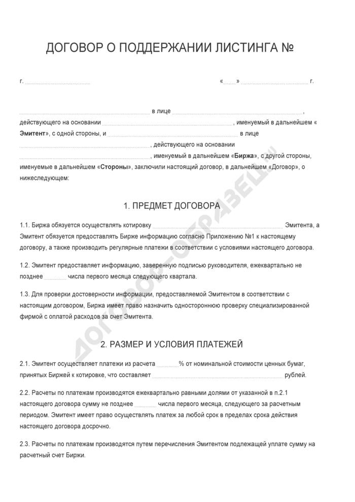 Бланк договора о поддержании листинга. Страница 1