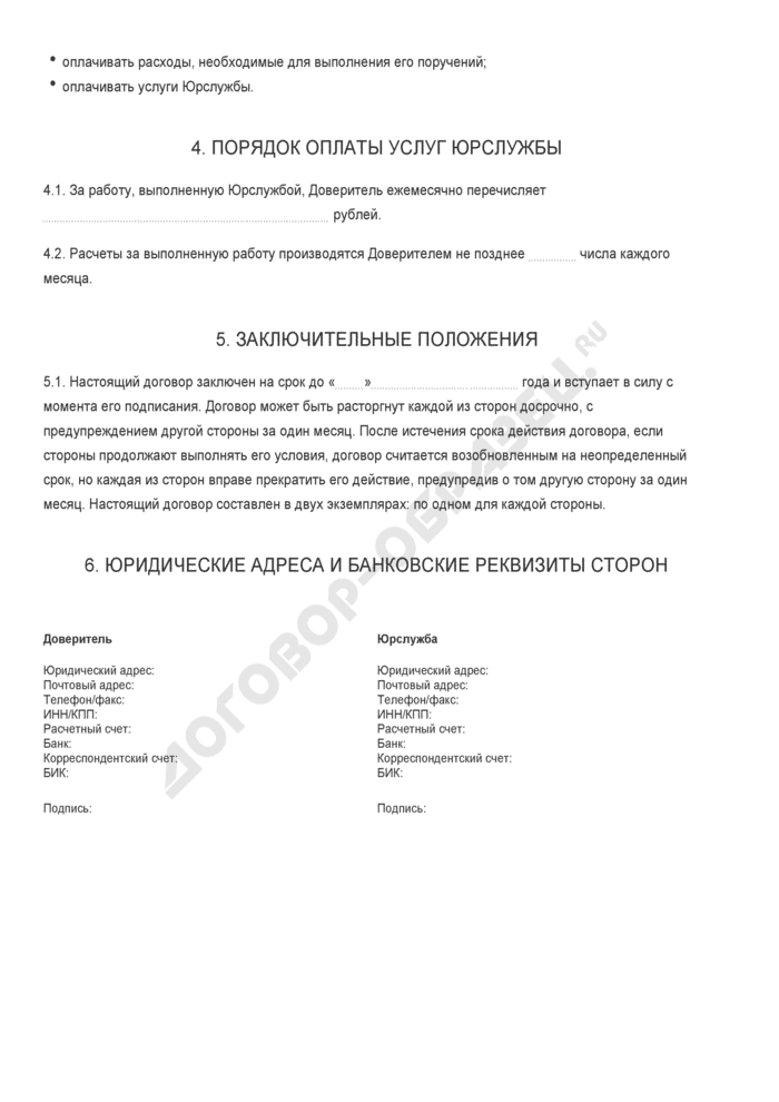 Бланк договора о правовом обслуживании предприятий юридическими службами. Страница 3