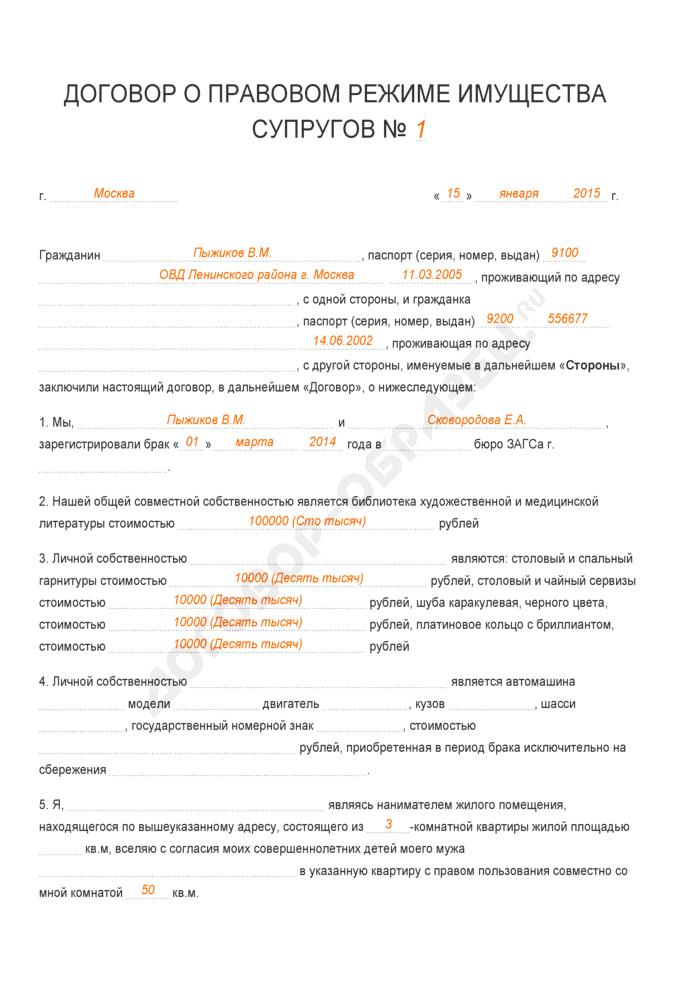 Заполненный образец договора о правовом режиме имущества супругов. Страница 1