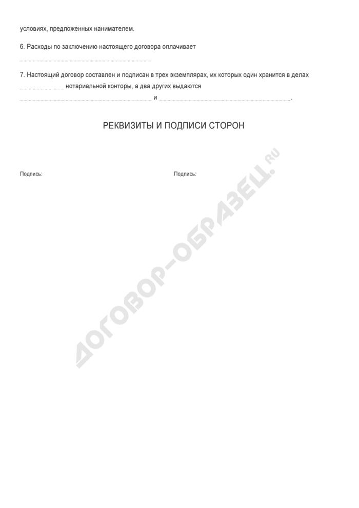 Бланк договора о правовом режиме имущества супругов. Страница 2