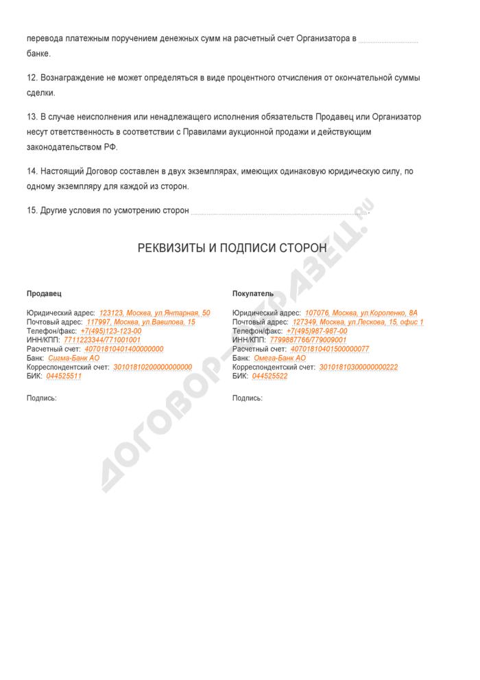 Заполненный образец договора о продаже товаров на аукционе. Страница 2