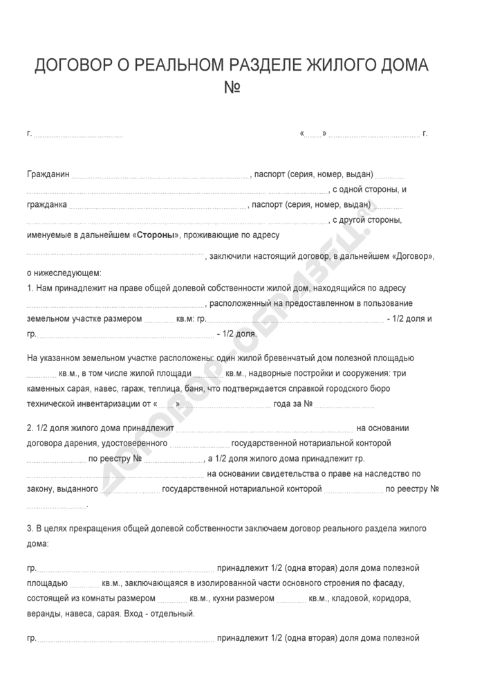 Бланк договора о реальном разделе жилого дома. Страница 1