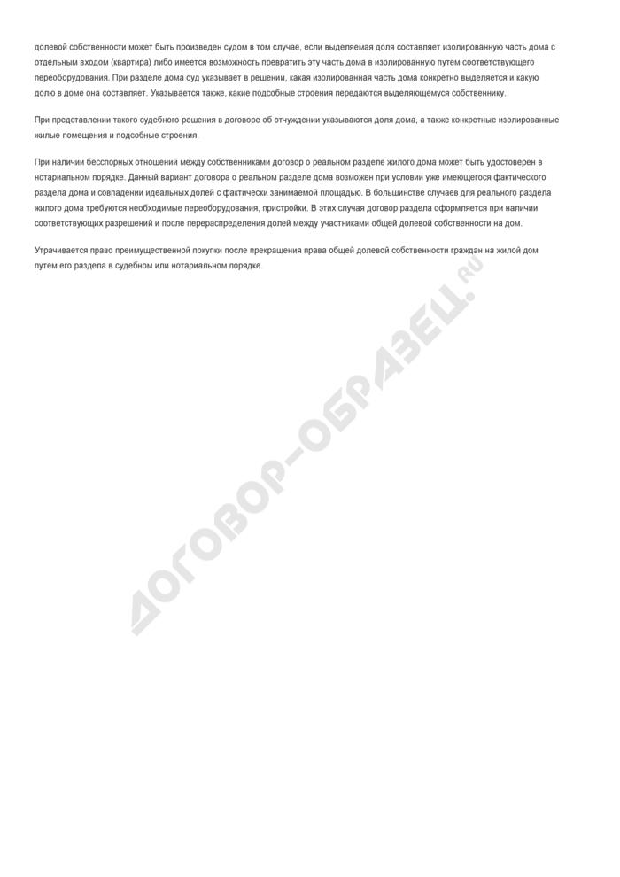 Бланк договора о реальном разделе жилого дома. Страница 3