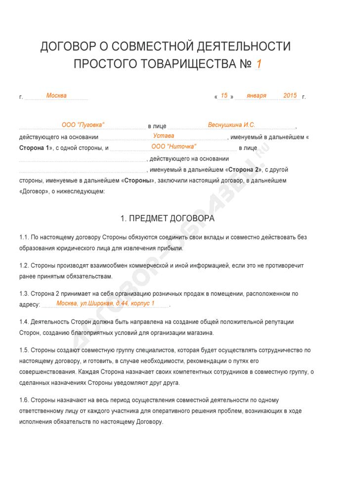 Заполненный образец договора о совместной деятельности простого товарищества. Страница 1