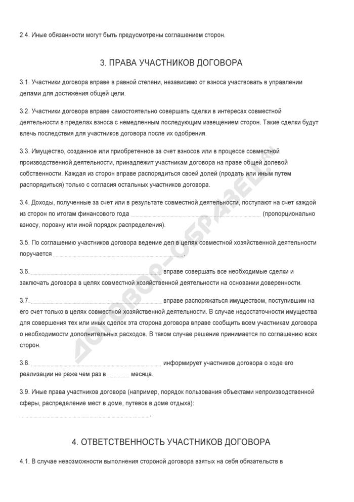 Бланк договора о совместной хозяйственной деятельности предприятий. Страница 2