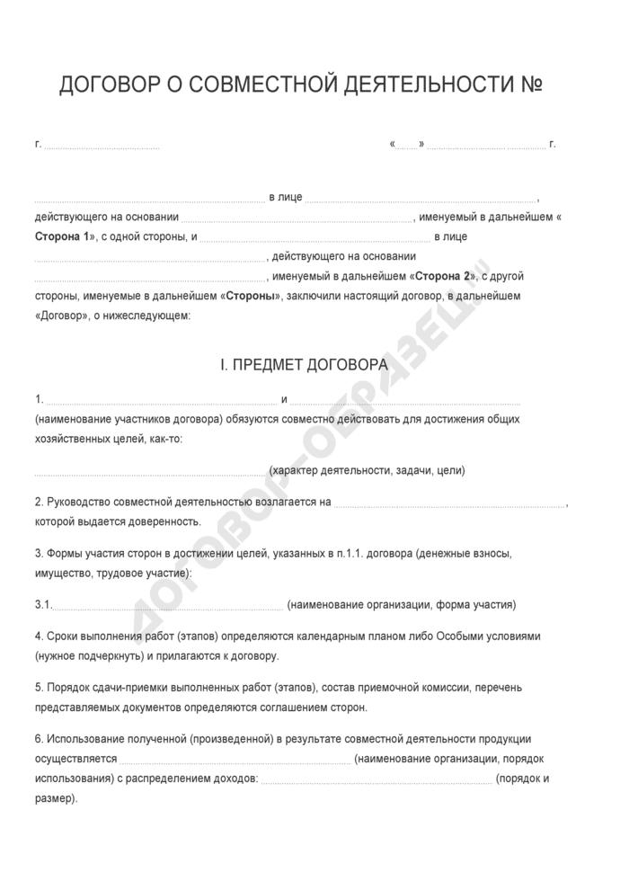 Бланк договора о совместной деятельности. Страница 1