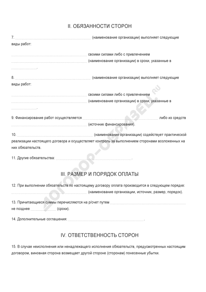 Бланк договора о совместной деятельности. Страница 2