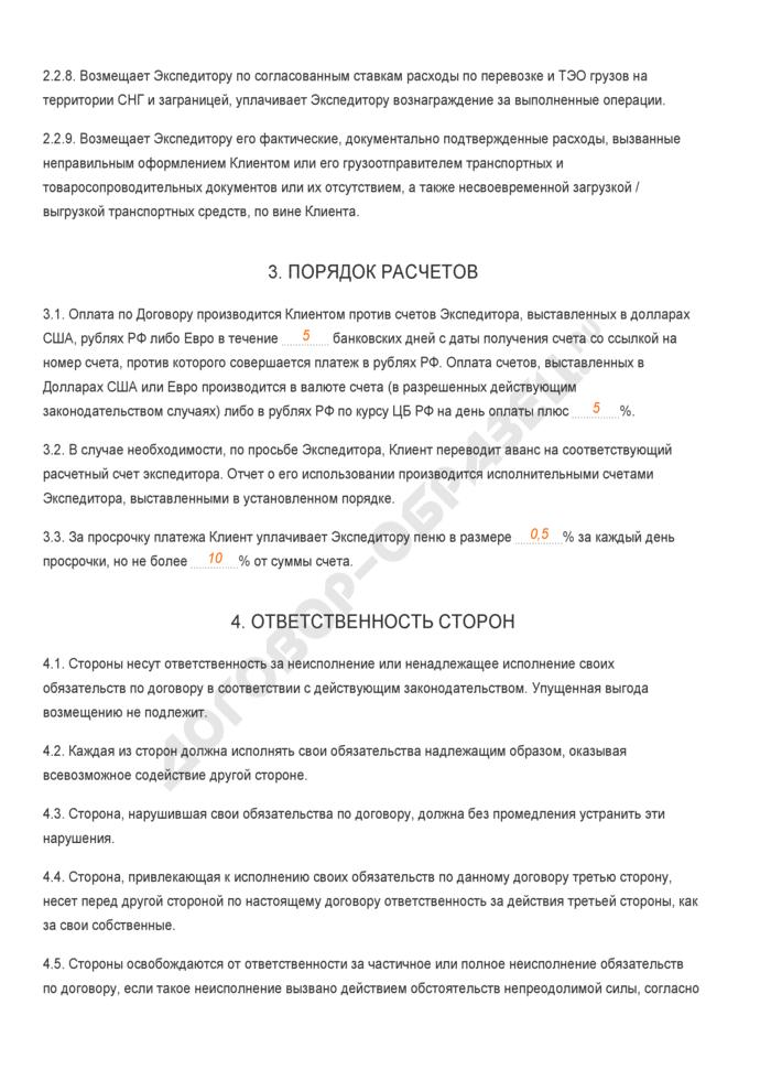 Заполненный образец договора о транспортно-экспедиторском обслуживании. Страница 3