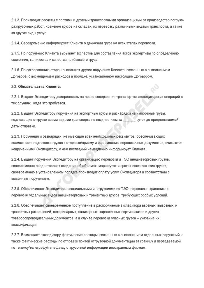 Бланк договора о транспортно-экспедиторском обслуживании. Страница 2