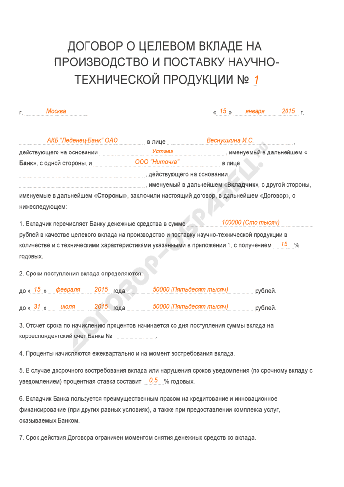 Заполненный образец договора о целевом вкладе на производство и поставку научно-технической продукции. Страница 1