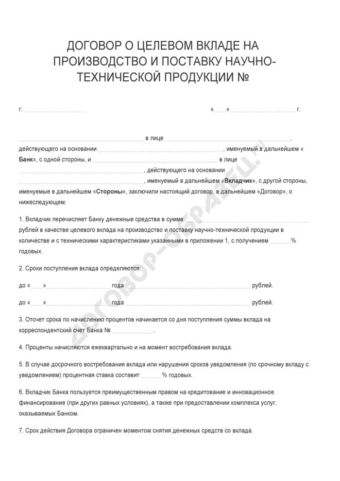 Бланк договора о целевом вкладе на производство и поставку научно-технической продукции. Страница 1