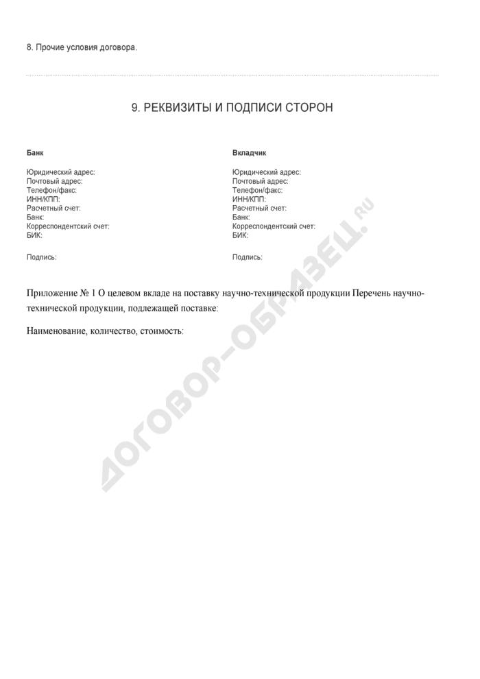 Бланк договора о целевом вкладе на производство и поставку научно-технической продукции. Страница 2
