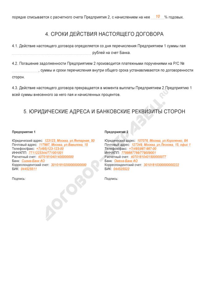 Заполненный образец договора о внесении суммы пая. Страница 2