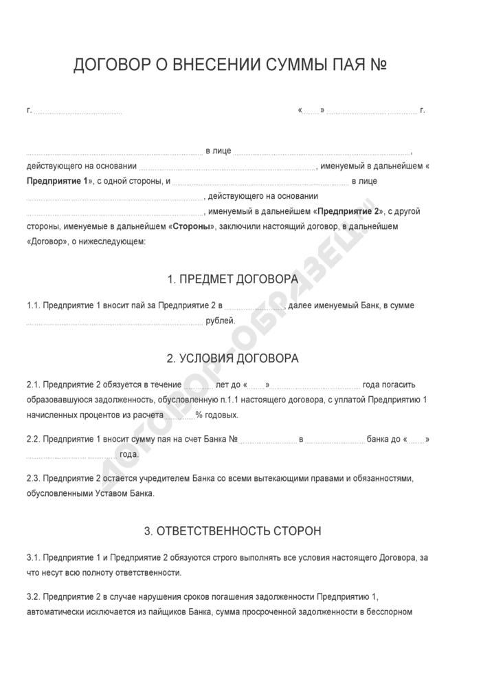 Бланк договора о внесении суммы пая. Страница 1