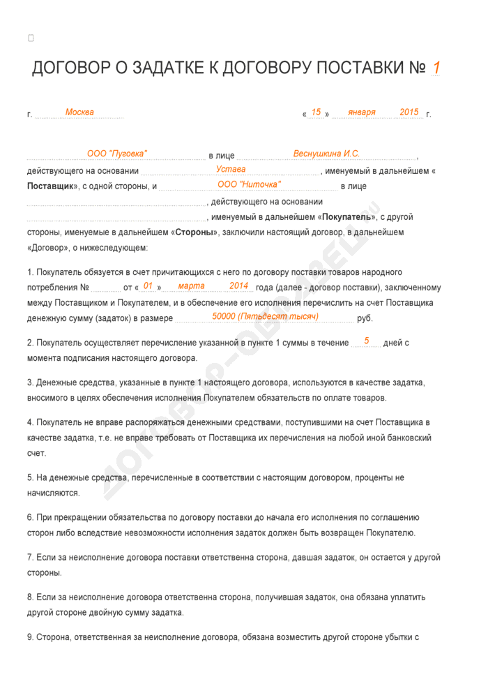 Заполненный образец договора о задатке к договору поставки. Страница 1