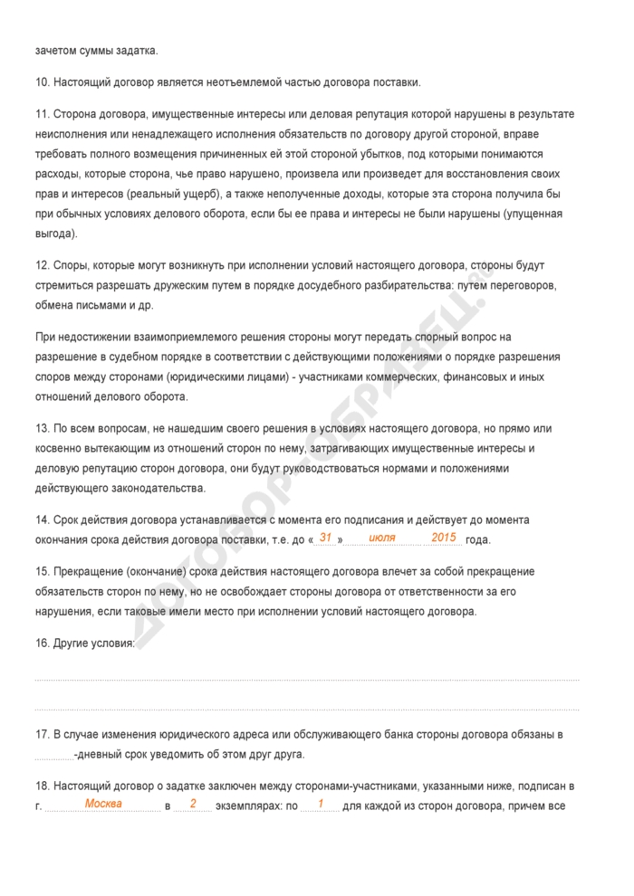 Заполненный образец договора о задатке к договору поставки. Страница 2