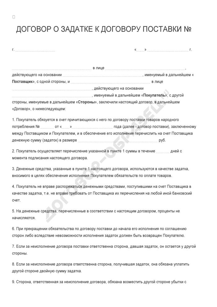 Бланк договора о задатке к договору поставки. Страница 1