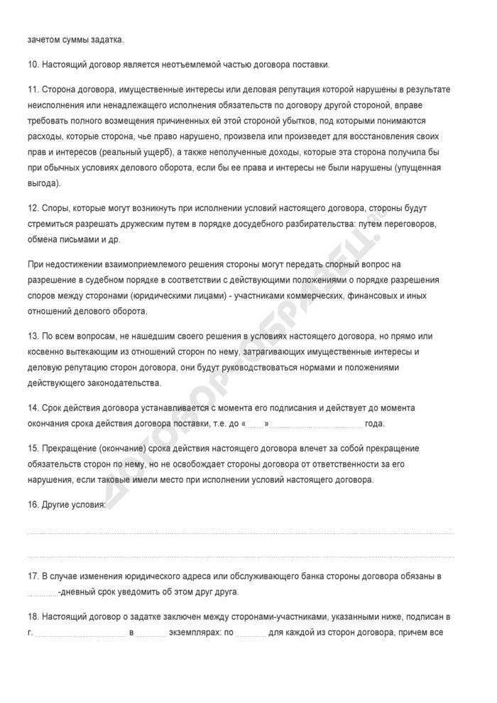Бланк договора о задатке к договору поставки. Страница 2