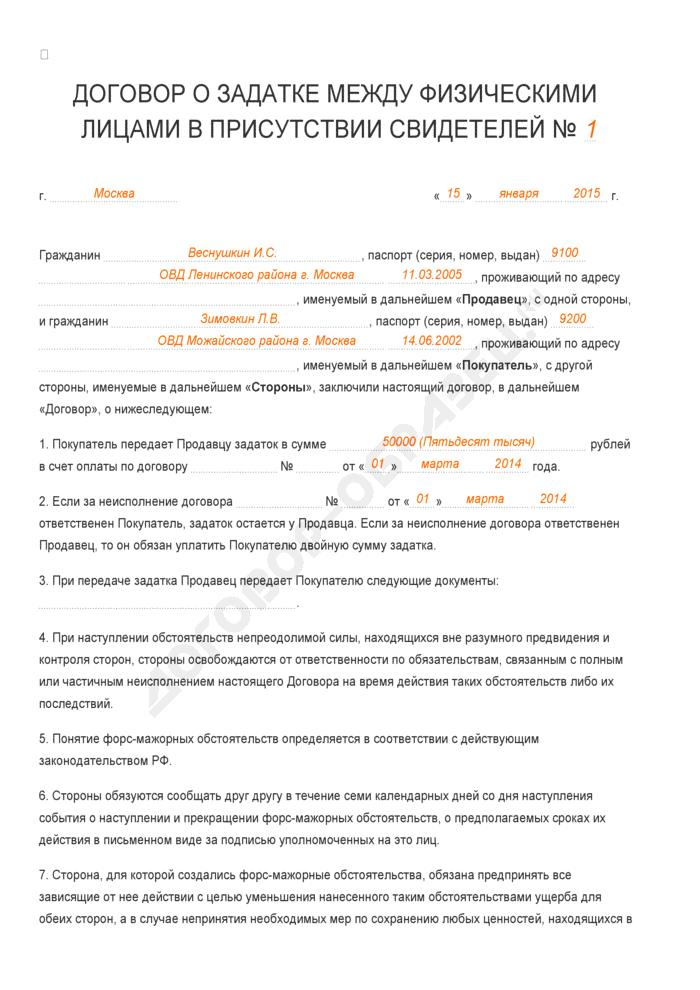 Заполненный образец договора о задатке между физическими лицами в присутствии свидетелей. Страница 1