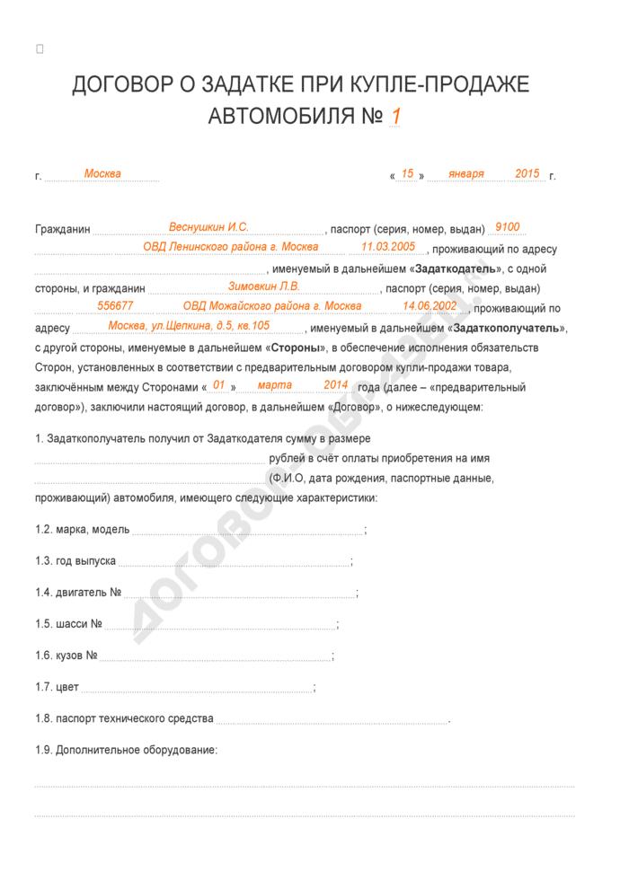 Заполненный образец договора о задатке при купле-продаже автомобиля. Страница 1