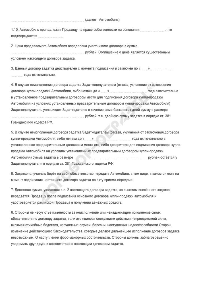 Бланк договора о задатке при купле-продаже автомобиля. Страница 2