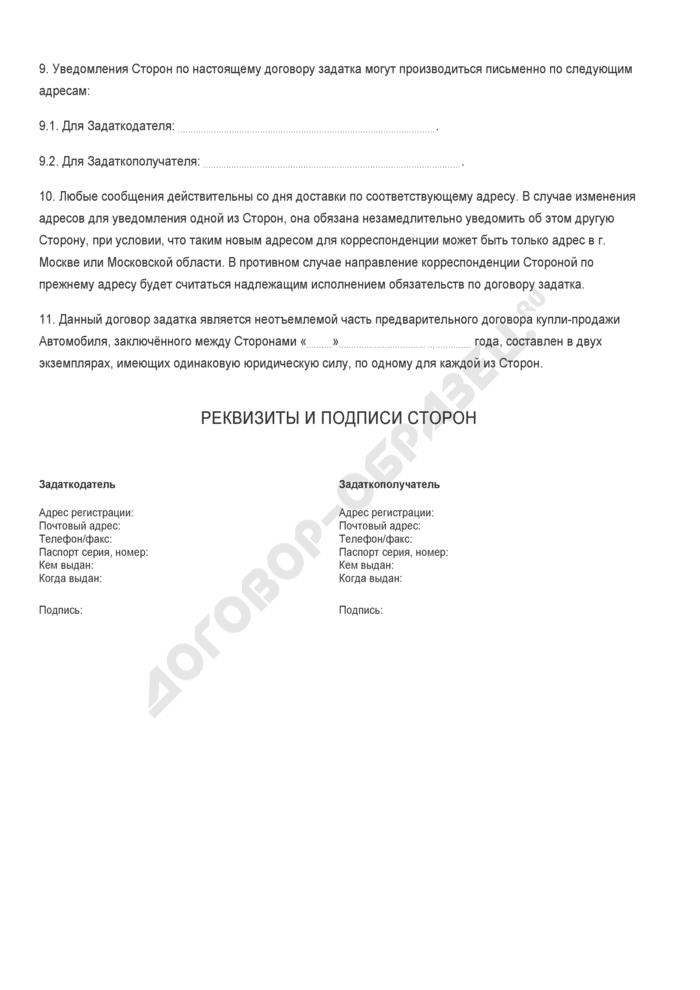 Бланк договора о задатке при купле-продаже автомобиля. Страница 3