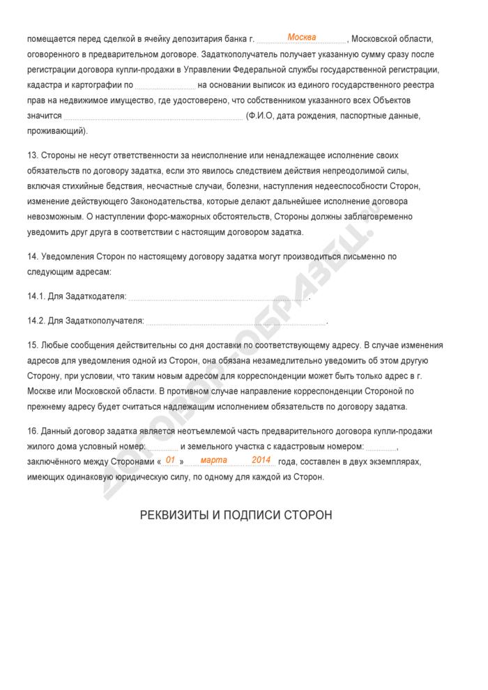 Заполненный образец договора о задатке при купле-продаже дома и земельного участка. Страница 3
