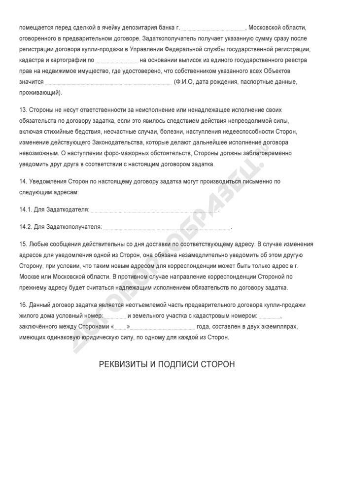 Бланк договора о задатке при купле-продаже дома и земельного участка. Страница 3