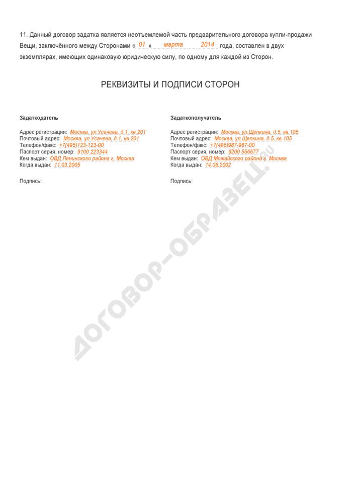 Заполненный образец договора о задатке при купле-продаже движимой вещи. Страница 3