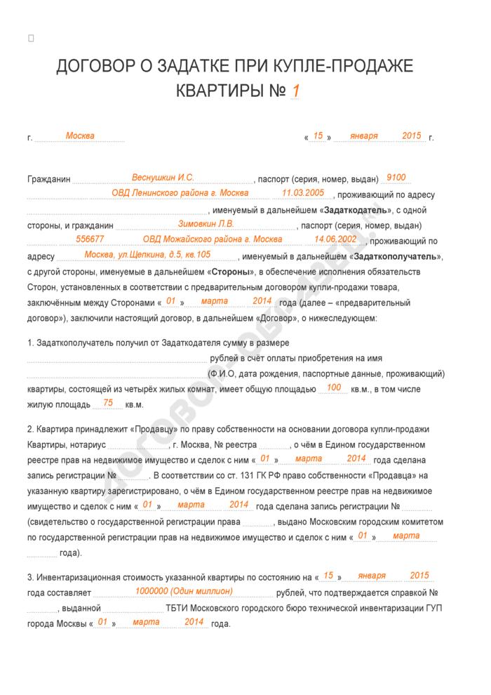 Заполненный образец договора о задатке при купле-продаже квартиры. Страница 1