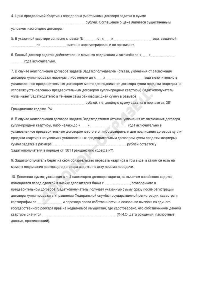 Бланк договора о задатке при купле-продаже квартиры. Страница 2