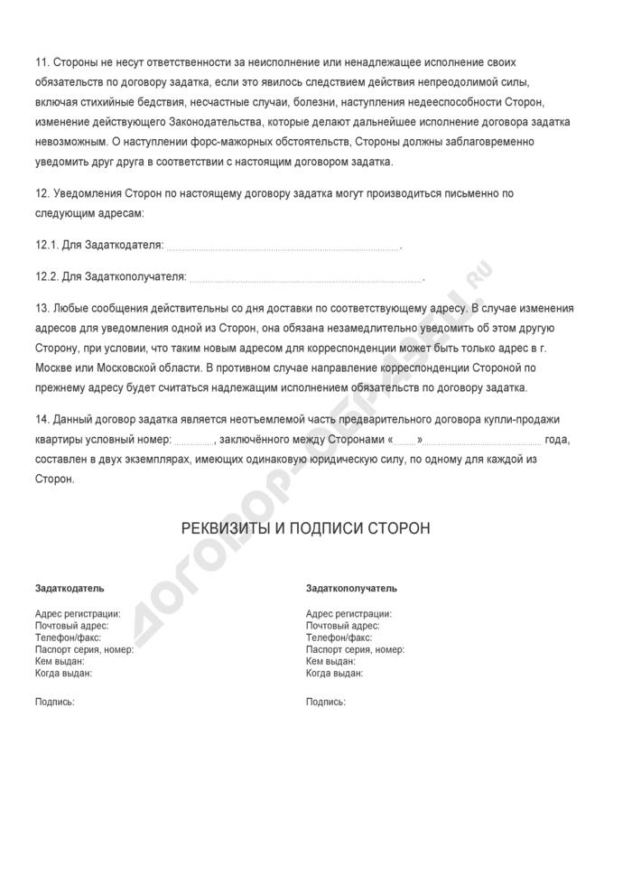 Бланк договора о задатке при купле-продаже квартиры. Страница 3