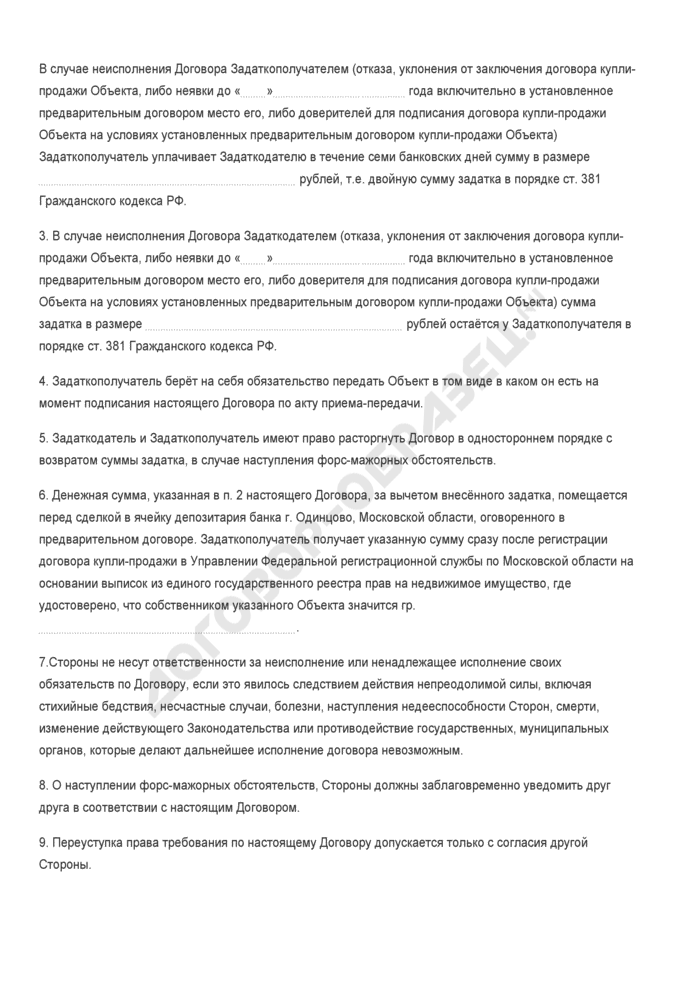 Бланк договора о задатке при купле-продаже земельных участков. Страница 2