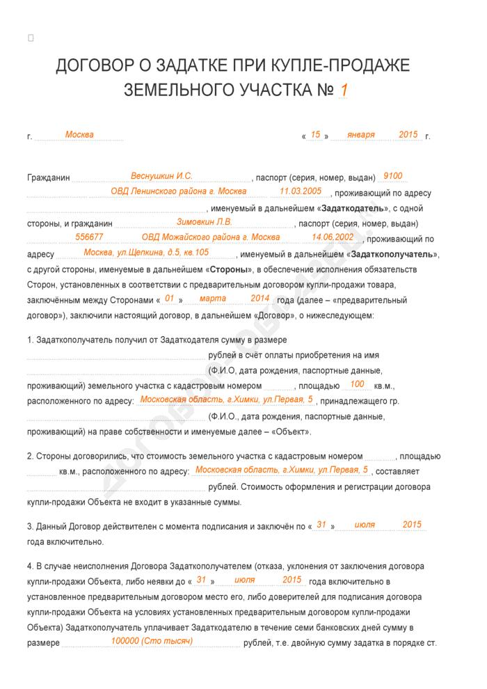 Заполненный образец договора о задатке при купле-продаже земельного участка. Страница 1