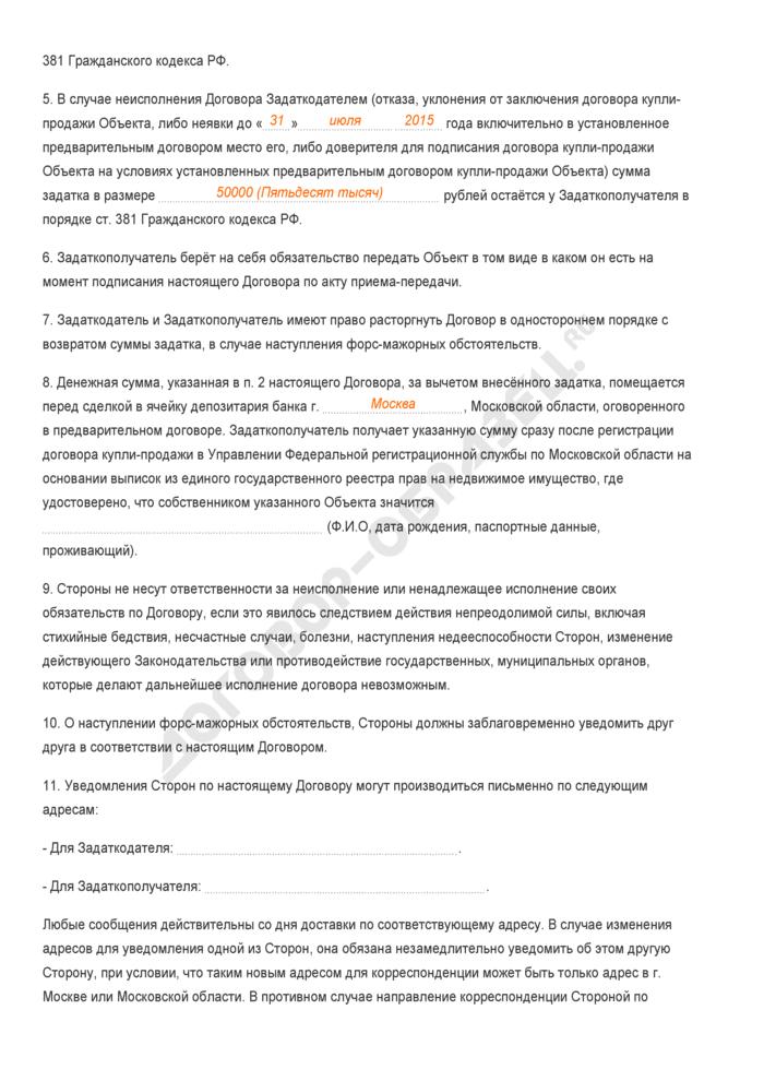 Заполненный образец договора о задатке при купле-продаже земельного участка. Страница 2