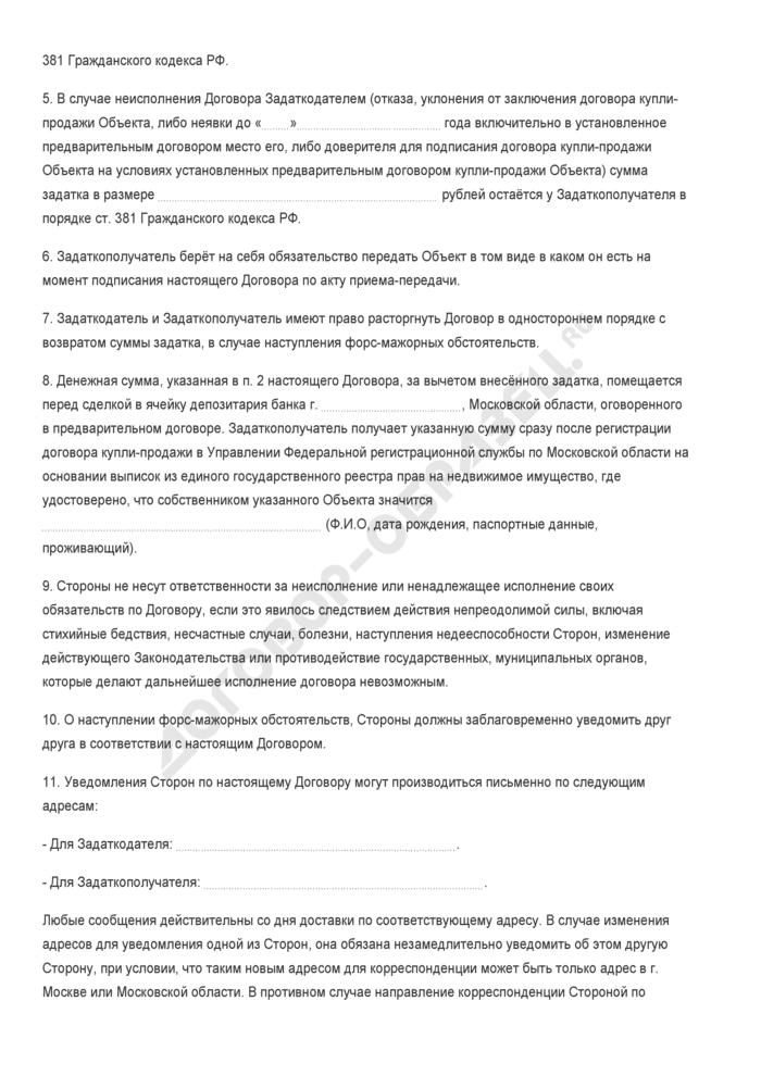 Бланк договора о задатке при купле-продаже земельного участка. Страница 2