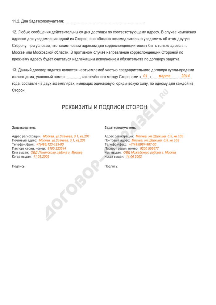 Заполненный образец договора о задатке при купле-продаже жилого дома. Страница 3