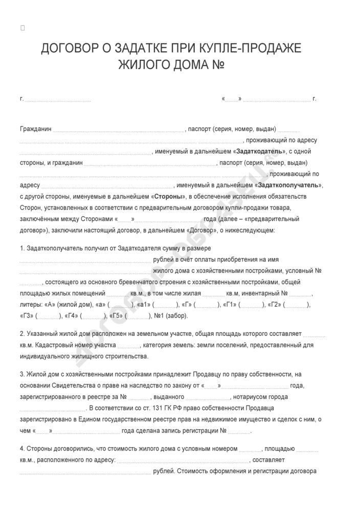 Бланк договора о задатке при купле-продаже жилого дома. Страница 1