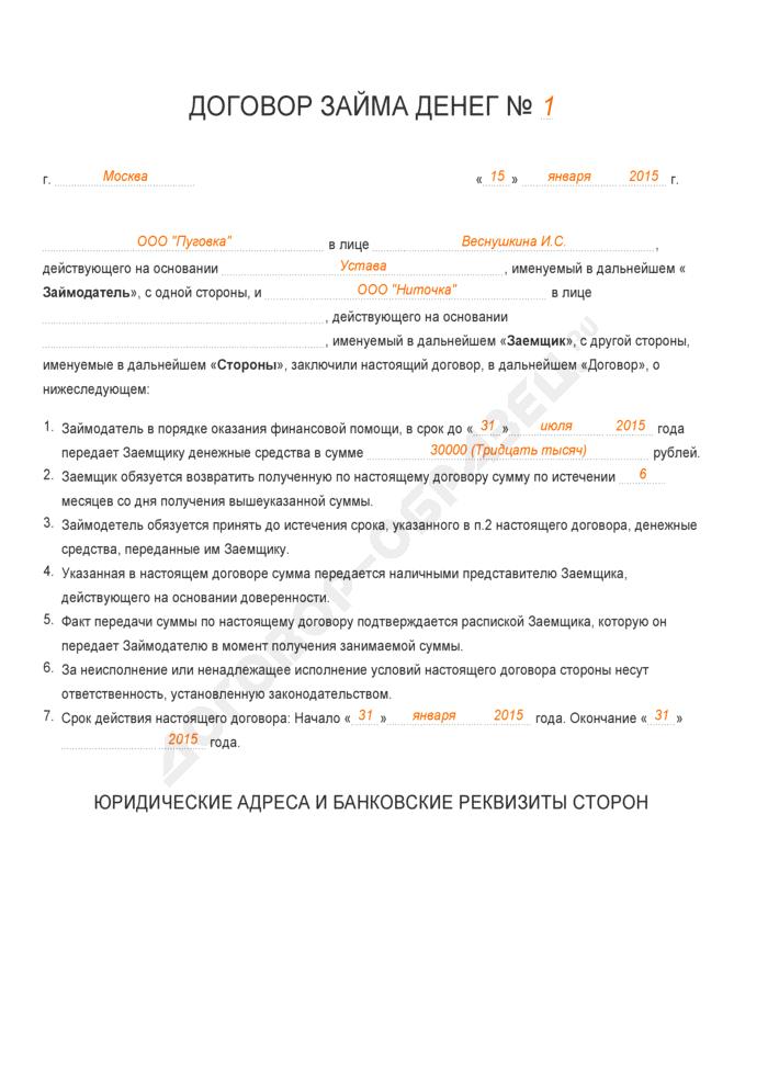 Заполненный образец договора займа денег. Страница 1