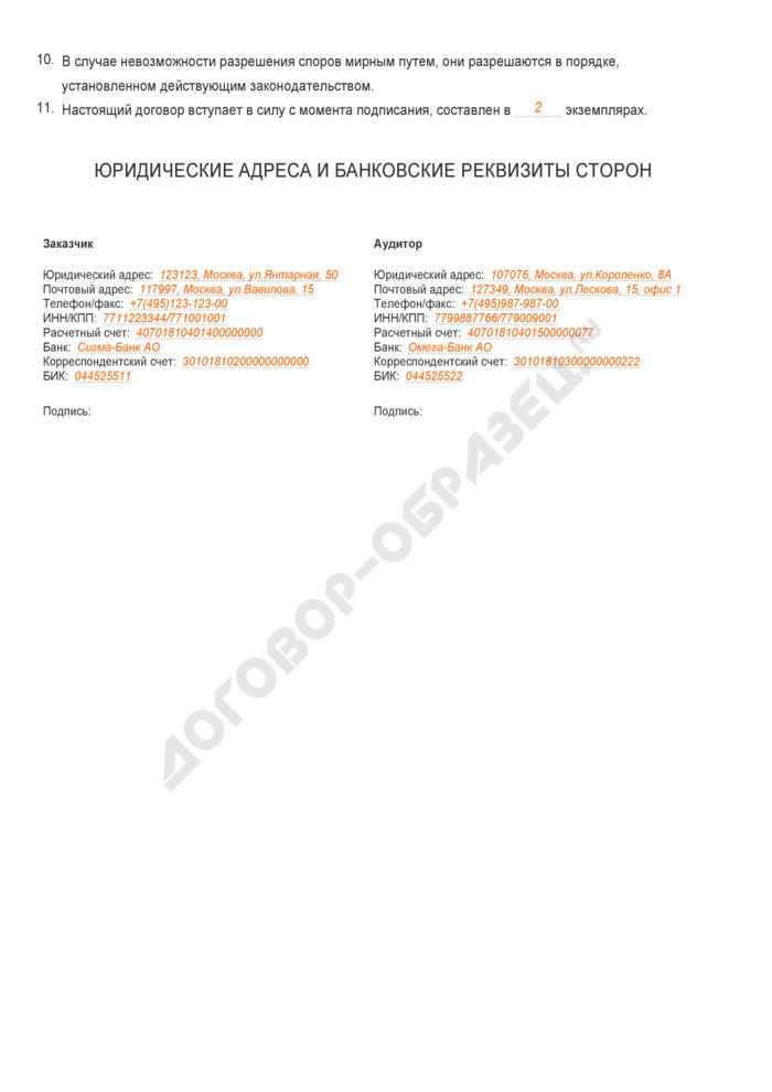 Заполненный образец договора об оказании аудиторских услуг. Страница 2