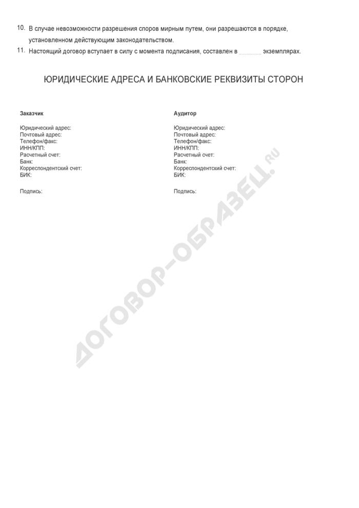 Бланк договора об оказании аудиторских услуг. Страница 2