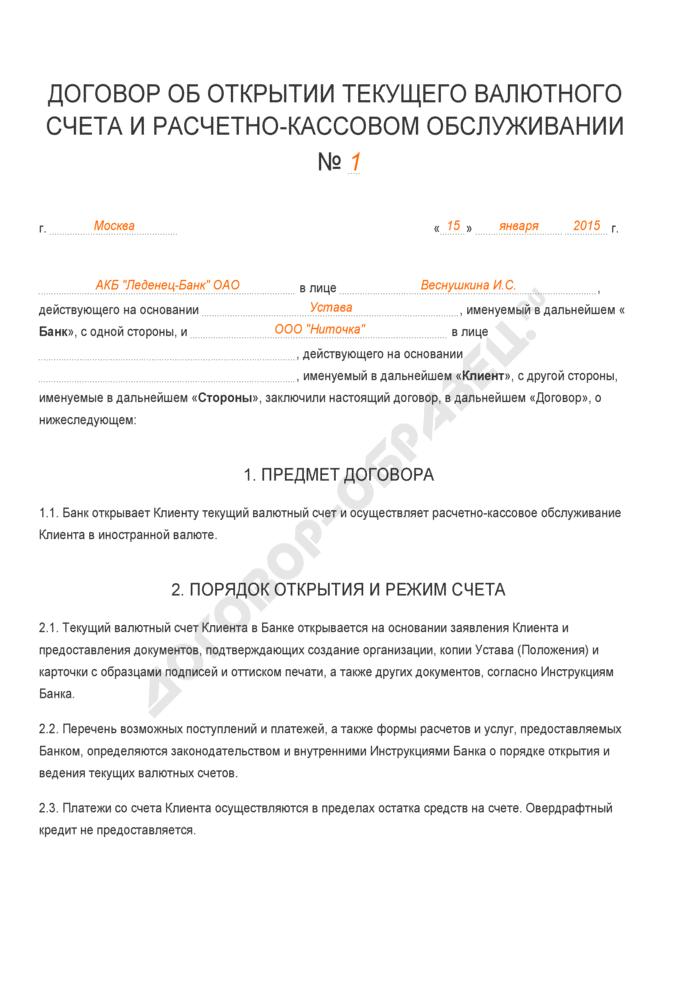 Заполненный образец договора об открытии текущего валютного счета и расчетно-кассовом обслуживании. Страница 1