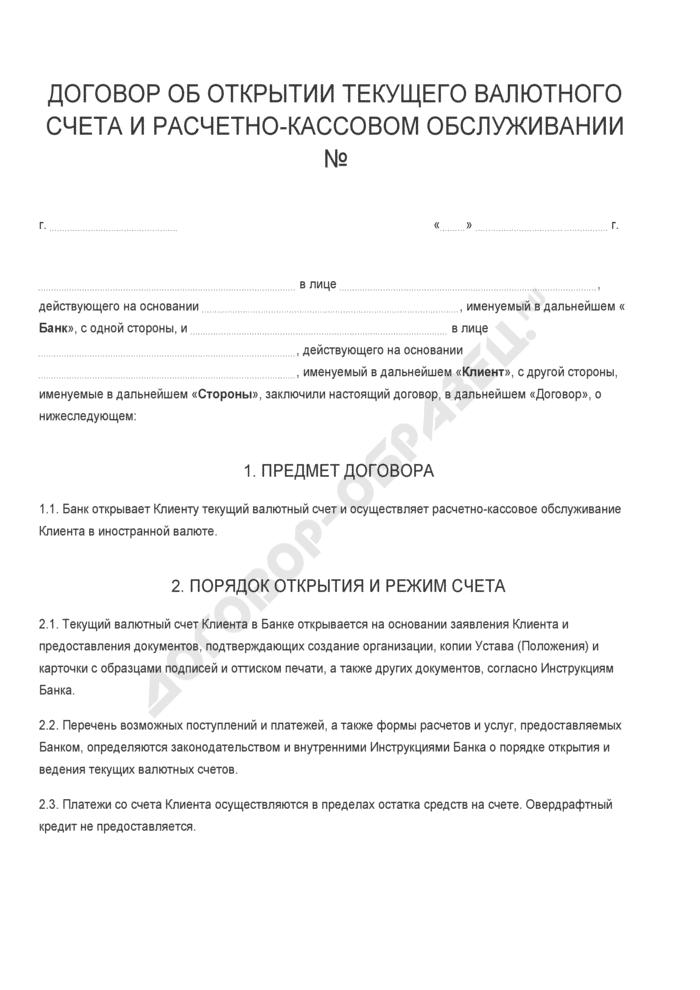Бланк договора об открытии текущего валютного счета и расчетно-кассовом обслуживании. Страница 1